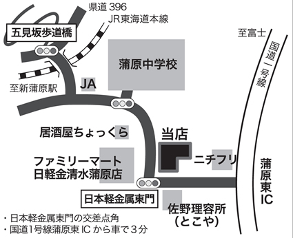 カネジョウ日の出店地図